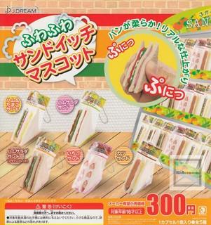 【コンプリート】ふわふわサンドイッチマスコット ★全5種セット (3270)