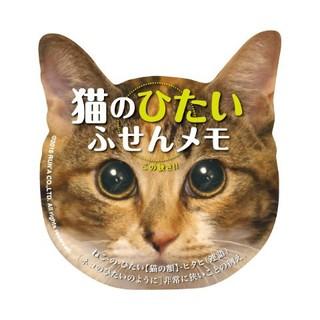 猫のひたい ふせんメモ ジュマ 【WEB先行発売】 / ヴィレヴァン通販 (3526)