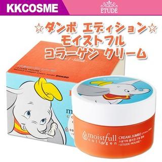 ★期間限定★(ETUDE HOUSE エチュード ハウス) Moistfull collagen Cream JUMBO DUMBO ダンボ エディション・モイストフル コラーゲン クリーム 110ml (4834)