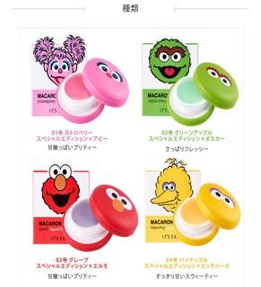 マカロンリップバーム スペシャルエディション/Macaron Lip Balm Special Edition/9g (4839)