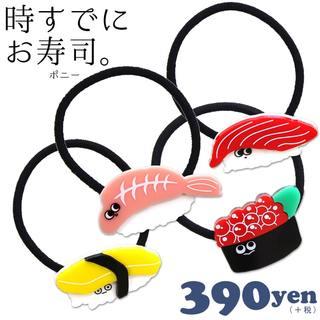 ★全品390円ショップ★。メール便OK1通180円 時...