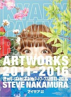 きゃりーぱみゅぱみゅアートワークス 2011-2016 | STEVE NAKAMURA (6249)