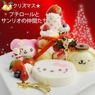 【クリスマス】【送料無料】X'masプチロールとサンリ...