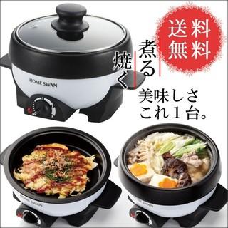 卓上鍋 電気鍋 (7144)