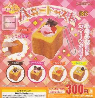【コンプリート】miniふわふわハニートーストBC ★全5種セット (7659)