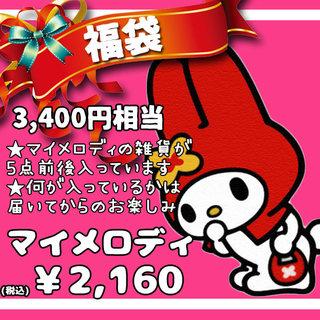 ラッキー/ギフト/セット/クリスマス/お正月/プレゼン...