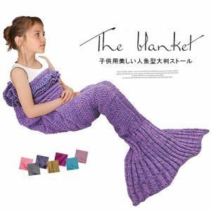 子供用 人魚型ルームウェア マーメイドブランケット (7925)