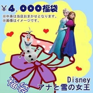 【楽天市場】中身はおまかせ!!AY-4000【Disney/ディズニーキャラクター】お楽しみ福袋【アナと雪の女王】/お得/詰め合わせ/パック/雑貨/エルサ/アナ/オラフ/:のあのはこぶね (8055)