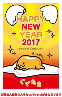 2017年郵政年賀はがきパック発売!!ポイント3倍!!...