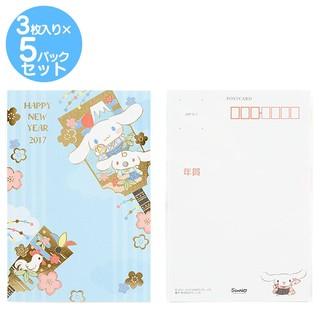 シナモロール 年賀カード2017 3枚入り×5パックセット