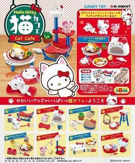 サンリオ ハローキティ 猫カフェ BOX 8個入【全種...