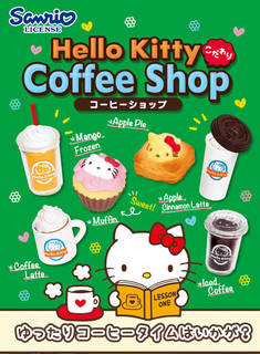 300円 HELLO KITTY「こだわりコーヒーショ...