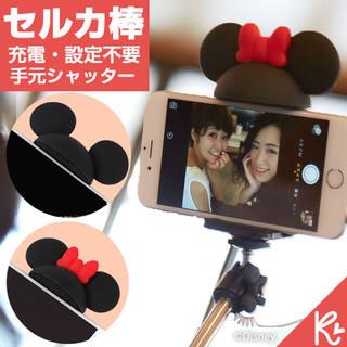 ディズニーキャラクター/ Selfie Stick セ...