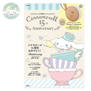 シナモロール15th Anniversary BOOK