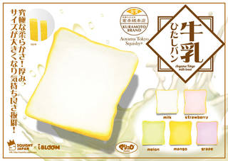 Aoyama Tokyo milk toast。牛乳ひ...