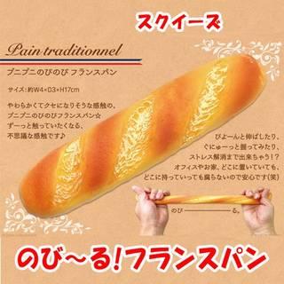 ストレッチ系で有名なプニプニのびのびフランスパンです。...
