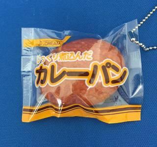 ミニサイズの菓子パンスクイーズキーホルダーです。昔風の...
