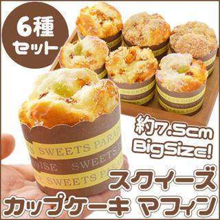 おいしそうなふわふわカップケーキマフィンスクイーズ6種...