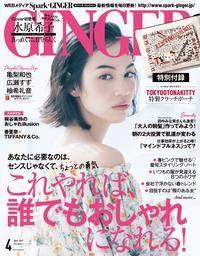 GINGER[ジンジャー] 2017年4月号 - 幻冬...