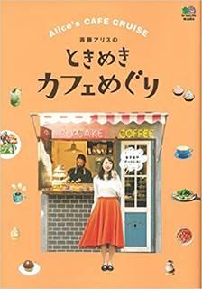 Amazonで斉藤アリスの斉藤アリスのときめきカフェめ...