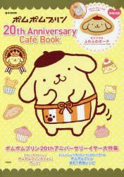 ポムポムプリン20th Anniversary Caf...