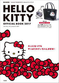 HELLO KITTY OFFICIAL BOOK 2...
