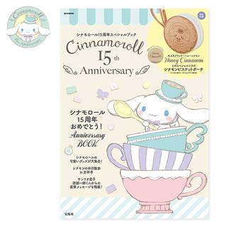 シナモロール15th Anniversary BOOK