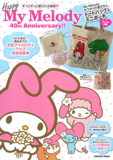 Happy My Melody 40th Annive...