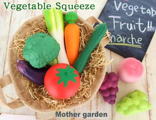 マザーガーデンスクイーズに野菜&果物シリーズが登場しま...