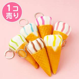 【NEW】アイスクリームのむにむにキーホルダー/1個売り (20693)