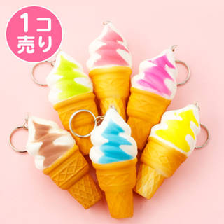 【NEW】二色ソフトクリームのむにむにキーホルダー/1個売り (20694)