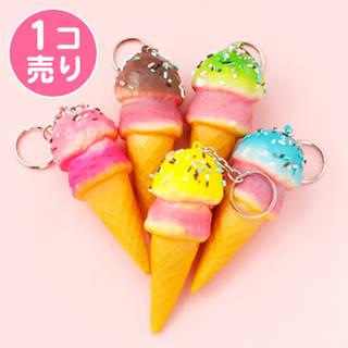 【NEW】二段アイスクリームむにむにキーホルダー/1個売り (20695)