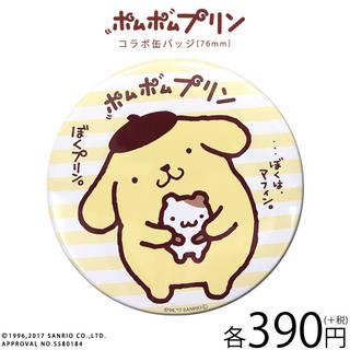 ★全品390円ショップ★。メール便OK1通180円 ポ...