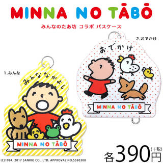 ★全品390円ショップ★。メール便OK1通180円 み...