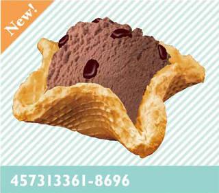 Cafe de N ワッフルコーンアイス(チョコホリック) (25366)