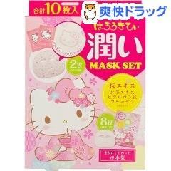 ハローキティ ウルオイマスクセット★税抜1900円以上...