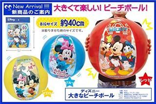 ディズニー 大きなビーチボール 40cm 【ミッキー・ミニー・ドナルド】 (31031)
