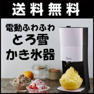 お店で食べるような、ふわふわのかき氷がご自宅で簡単に作...
