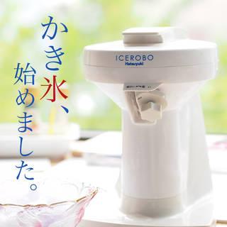 【あす楽対応】家庭用 電動かき氷器「アイスロボ 初雪」...