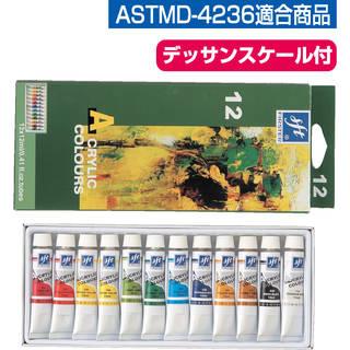 【アクリル絵具】Artec(アーテック) ファースターアクリル絵具 12ml 12色セット (32984)
