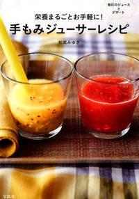 栄養まるごとお手軽に!手もみジューサーレシピ - 毎日...