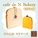 【パン系スクイーズまとめ】食パン/フランスパン、調理パン/サンドウィッチ、菓子パン/キャラパン