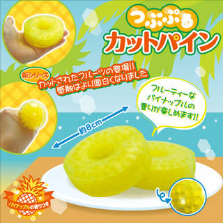 カットされたフルーツの登場♪。【6月15日発売】スクイ...