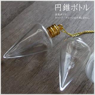 【10個】円錐ボトル 35*19 小瓶/ガラスドーム/...