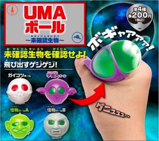 ガチャガチャ ガチャ。【予約】【コンプリート】UMAボ...