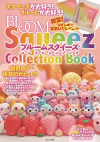 ブルーム スクイーズ コレクションブック - 限定!「...