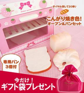 遊べるおもちゃ リアルにパンをやいてあそべるよ。\...