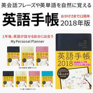 楽天市場:英語伝の入門・初級・ビギナー>英語手帳 2...