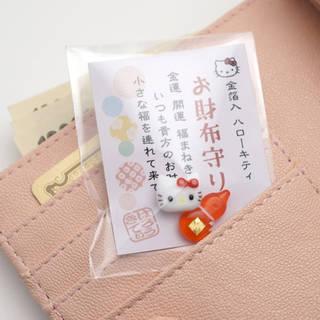 世界中で愛されているキティちゃんのお財布お守り。お財布...