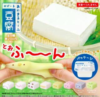 ガチャガチャ ガチャ。【予約】【コンプリート】豆腐 の...